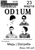OD1UM в Туле