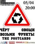 Postcards, Овощи-Фрукты, Чёрт Возьми