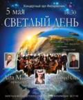 «СВЕТЛЫЙ ДЕНЬ» в Тульской Филармонии