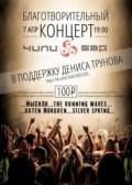 Концерт в поддержку Дениса Трунова