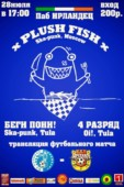 SUPER BIG SKA-PUNK-OI-REGGAE BEER FOOTBALL PARTY