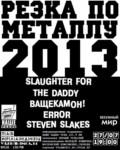 Резка по металлу 2013