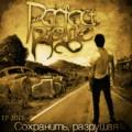 Perfect Rage / Сохранить, разрушая (EP) / 2013