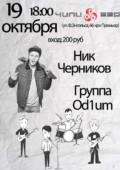 Od1um и Ник Черников