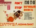 DON't STOP, DIAТРИБА, КОНФЛИКТ, ВЕЧНЫЙ ПОИСК