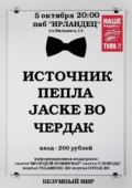 ИСТОЧНИК ПЕПЛА, JACKE BO, ЧЕРДАК
