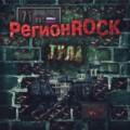 Вышел сборник VA— РегионROCK— Тула (2013)