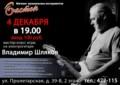 Владимир Шляков: мастер-класс