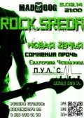 ROCK-SREDA в Новомосковске