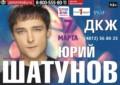 Юрий Шатунов в Туле