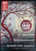 Echoes&Signals / RoundAround / МЫсНЛО