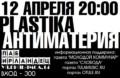 PLASTИКА/АНТИМАТЕРИЯ
