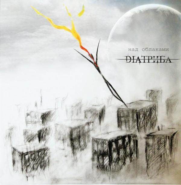 Diaтриба Над облаками рецензия