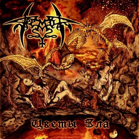 Tremor 2013 Цветы Зла (EP)