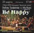 Оркестр Alfa Music & Любовь Труфанова