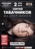 Мастер-класс Сергея Табачникова в Туле