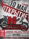 Открытие рок-клуба М2