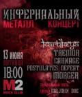 Инфернальный метал-концерт