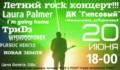 Летний ROCK-концерт в Новомосковске!
