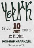 ЧеРДаК 10