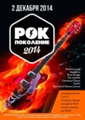 Рок-Поколение 2014