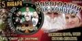Новогодний рок-концерт в Богородицке