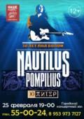 Наутилус Помпилиус в Туле