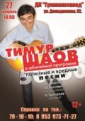 Тимур Шаов в Туле