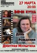 ВОРОН КУТХА ДР Д.Мулыгина