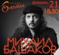 Михаил Башаков. Акустический вечер