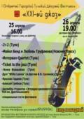 I Тульский Джазовый Фестиваль «XXI Джаз»
