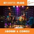 ВДОВИН & СОМОВ в Туле: концерт с баяном