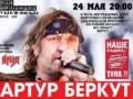 Артур БЕРКУТ в Туле