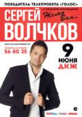 Сергей Волчков в Туле