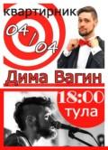 Дмитрий Вагин в Туле: квартирник