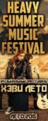 Heavy Summer Music Festival