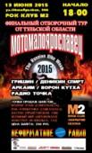Отбор на «МотоМалоярославец 2015»