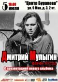Дмитрий Мулыгин Презентация альбома «Архар»