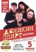 Деникин Спирт
