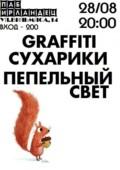 СУХАРИКИ, GRAFFITI, ПЕПЕЛЬНЫЙ СВЕТ