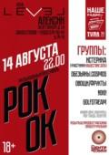 Музыкальный фестиваль «Рок ОК»