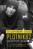 Дмитрий Дубров «PLOTNIK82» в Туле