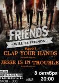 FRIENDS WILL BE FRIENDS в Туле
