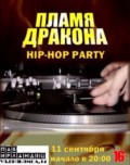 hip-hop party ПЛАМЯ ДРАКОНА