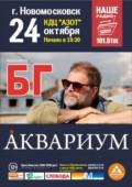 БГ и Аквариум в Новомосковске