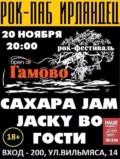 ГАМОВСКИЙ фестиваль