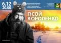 ПСОЙ КОРОЛЕНКО в Туле