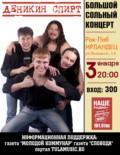 ДЕНИКИН СПИРТ сольный концерт