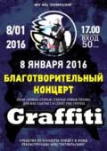 GRAFFITI: сольный концерт