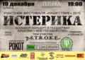 Истерика— большой концерт